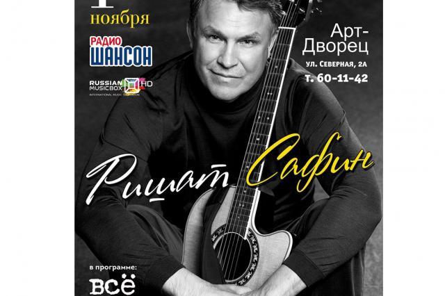 Уже совсем скоро, 1 ноября - Концерт автора-исполнителя Ришата Сафина во Владимире