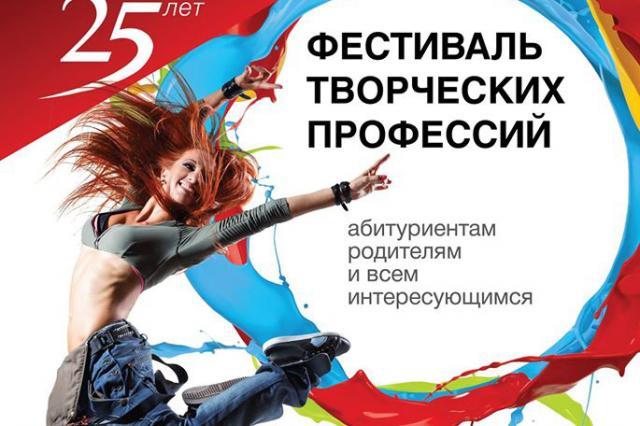 В ИСИ пройдет Фестиваль Творческих Профессий