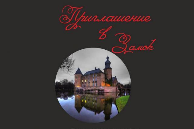 В Театрально-концертном зале ИСИ состоится спектакль по пьесе Жана Ануя «Приглашение в замок»