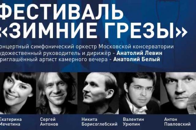 К 150-летию Московской государственной консерватории имени П.И. Чайковского