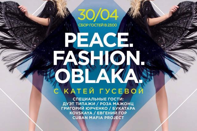 PEACE. FASHION. OBLAKA. с Катей Гусевой - 30 апреля