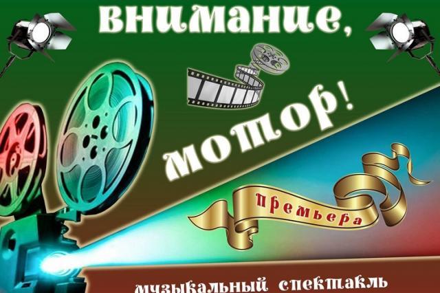 «Внимание, мотор!»: премьера в Московском детском театре эстрады