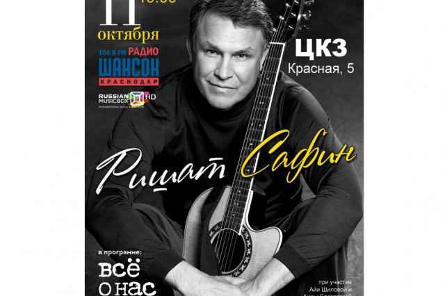 11 октября - Концерт автора-исполнителя Ришата Сафина в Краснодаре