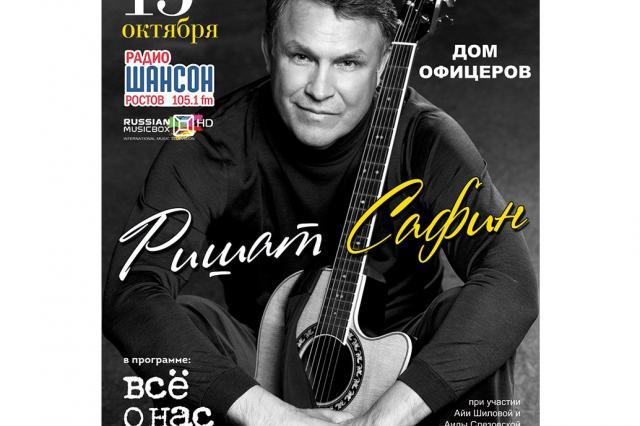 13 октября - Концерт автора-исполнителя Ришата Сафина во Ростове-на-Дону