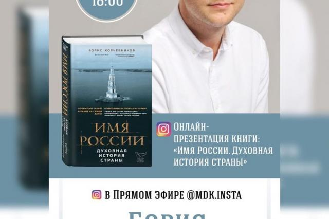 Борис Корчевников в прямом эфире инстаграм-аккаунта Московского Дома Книги