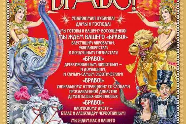 Программа «Браво» - скоро в Цирке на Цветном бульваре!