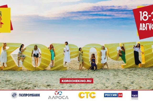 Объявлена программа 5-го Российского фестиваля короткометражного кино «Короче»