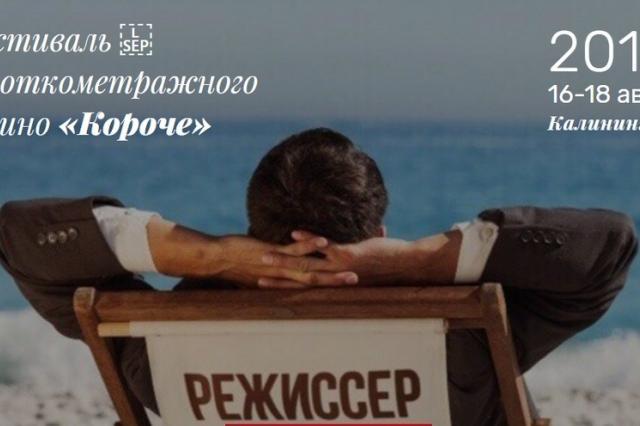 Объявлена конкурсная программа 7-го Российского фестиваля короткометражного кино «Короче»
