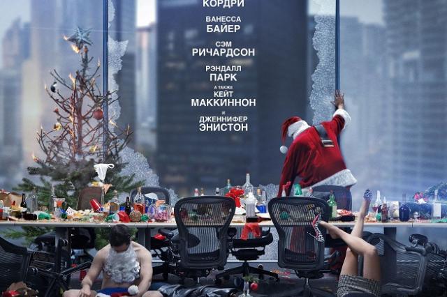 Новый  трейлер комедии «Новогодний корпоратив»