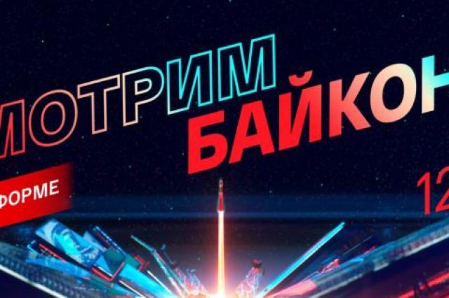 "Онлайн-марафон ""Смотрим Байконур"" на медиаплатформе ""Смотрим"" стартует 12 апреля в 12:00"