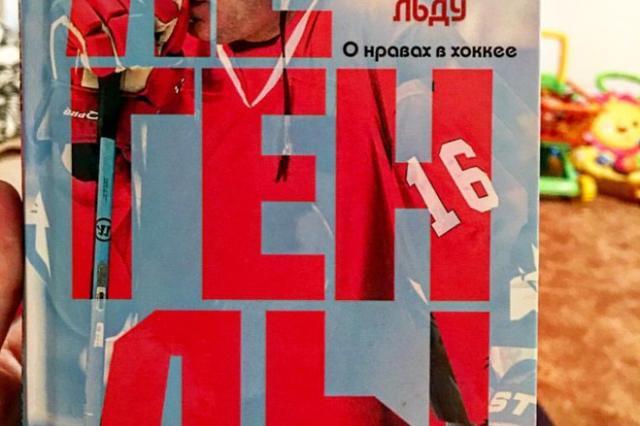 Александр Кожевников выпустил откровенную книгу