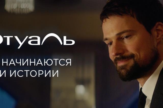 Данила Козловский – новый герой Л'Этуаль