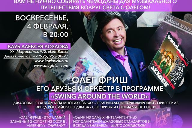 Олег Фриш и его джазовые приключения на нашей планете