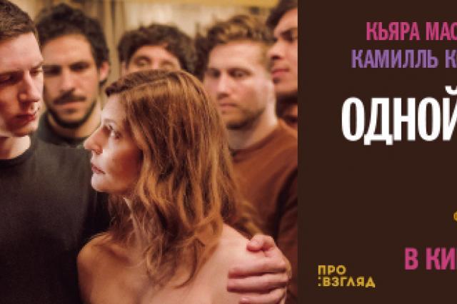 «Одной волшебной ночью» - ироничный фаворит Канн с Кьярой Мастроянни
