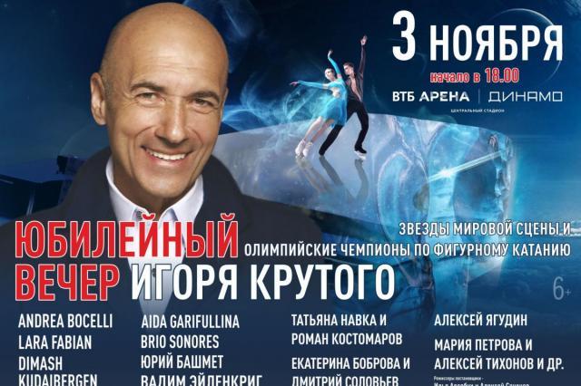 «Звезды мировой музыки и олимпийские чемпионы в юбилейном вечере Игоря Крутого»