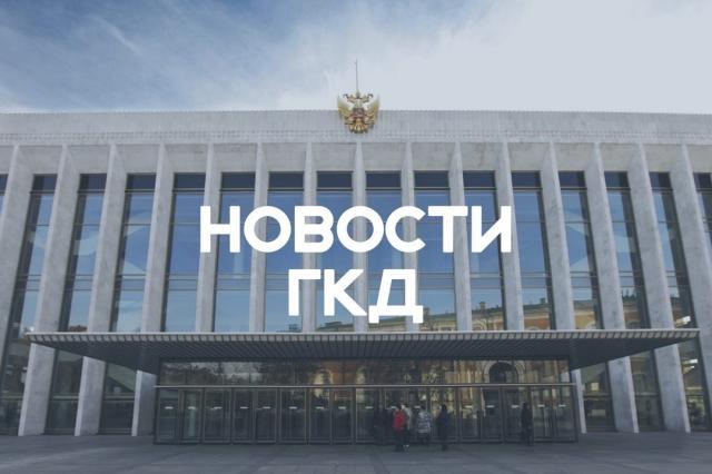 Новости Кремлёвского дворца: перенос мероприятий, режим работы касс и порядок возврата билетов