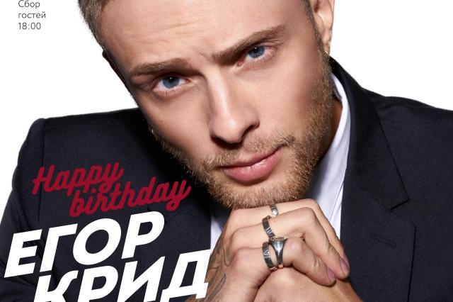 Happy birthday, Егор Крид!