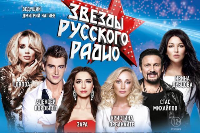 Большой весенний фестиваль «Звезды Русского Радио» состоится в Москве!