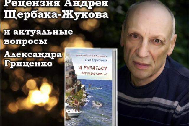 Вышла новая рецензия на писателя Сашу Кругосветова, писательская организация ее прокомментировала