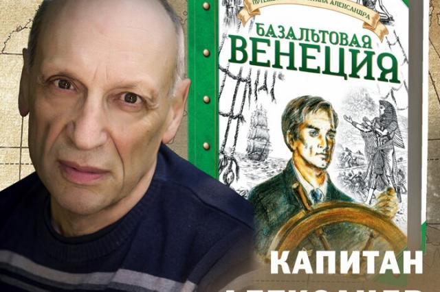 Опубликована рецензия на новую книгу Саши Кругосветова
