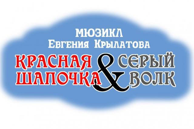 Московская премьера мюзикла Евгения Крылатова