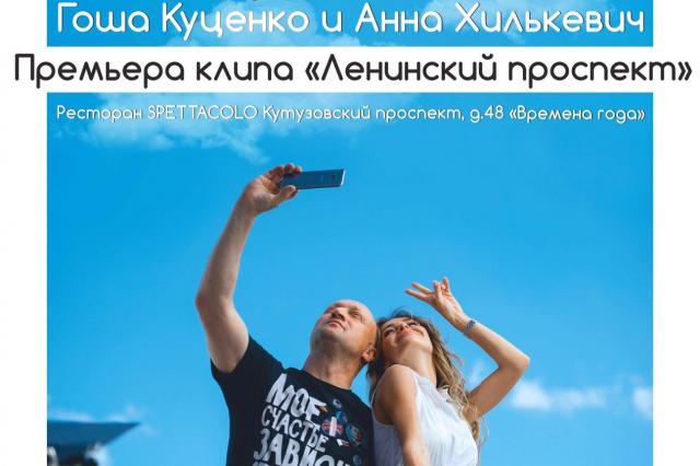 """Гоша Куценко и Анна Хилькевич презентуют клип на песню """"Ленинский проспект"""""""