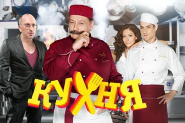 В Москве проходят съёмки полнометражного фильма «Кухня. Последняя битва»
