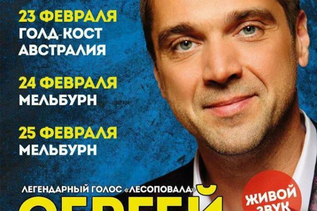 Сергей Куприк готовится к туру по Австралии!