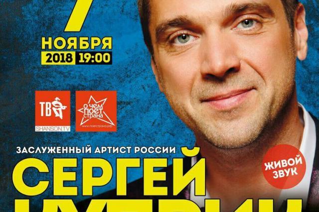 Юбилейный концерт Сергея Куприка пройдёт на сцене Театра Российской армии