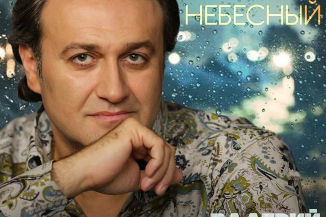 Премьера на «Радио Шансон» -  Валерий Курас с композицией «Гром небесный»