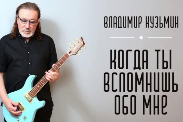 Владимир Кузьмин презентовал новую песню