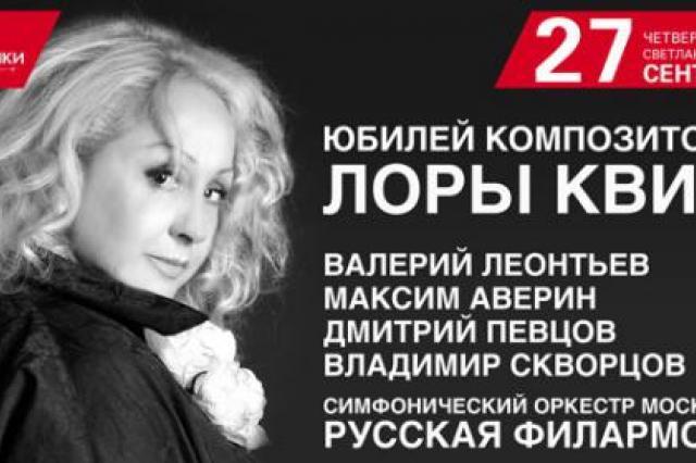 Юбилей Лоры Квинт пройдёт на сцене Светлановского зала Дома музыки