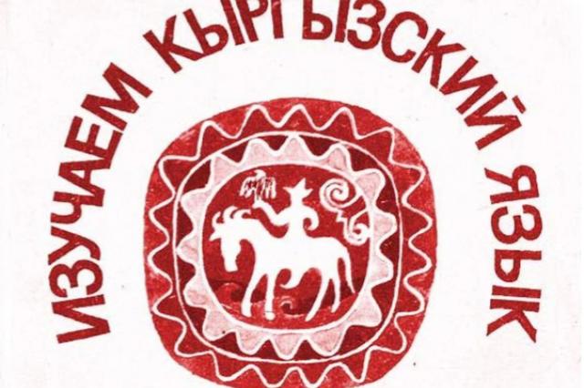 Состоялась презентация книги по изучению кыргызского языка китайцами