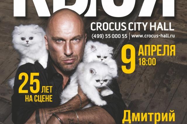 Творческий вечер «Кыся. Дмитрий Нагиев. 25 лет творческой деятельности»