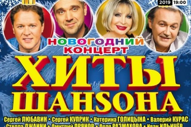 Новогодний концерт «Хиты Шансона»