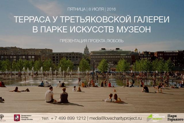 Презентация арт-проекта «ЛЮБОВЬ»