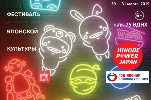 Hinode Power Japan | Главный японский фестиваль