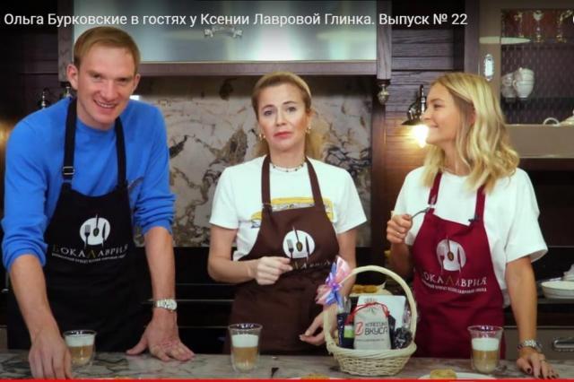 Андрей и Ольга Бурковские  в кулинарном проекте Ксении Лавровой Глинка