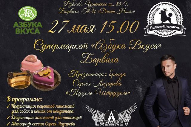 Сергей Лазарев представит свой кондитерский бренд для домашних питомцев в «Азбуке Вкуса»
