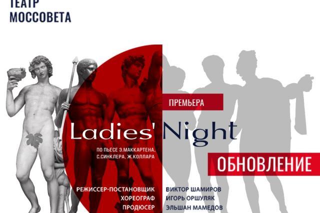 Спектакль «Ladies' night. Обновление»