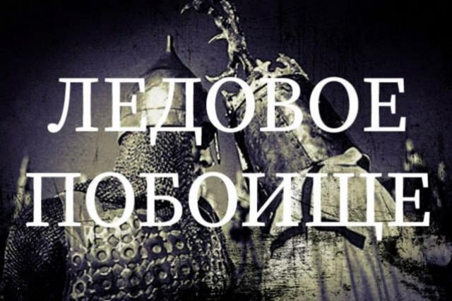 В «Иллюзионе» стартует цикл докудрам «Великие битвы России»