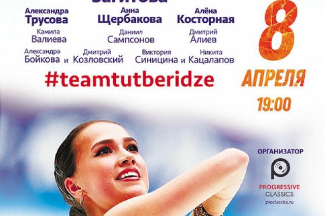 В Санкт-Петербурге 8 апреля пройдет ледовое шоу