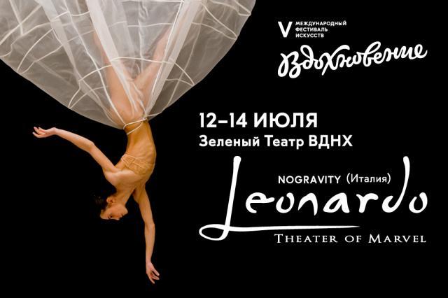 «Leonardo», театр NoGravity, Италия