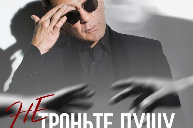 Премьера песни Григория Лепса «Не троньте душу грязными руками»