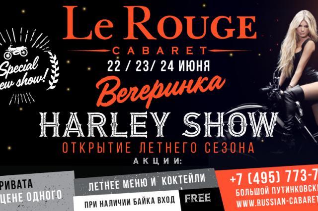 Вечеринка Harley Show в кабаре Le Rouge!