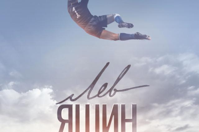 «Лев Яшин. Вратарь моей мечты»