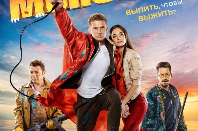 «Любовь и монстры»: алко(не)зависимая комедия с Романом Курцыным в главной роли