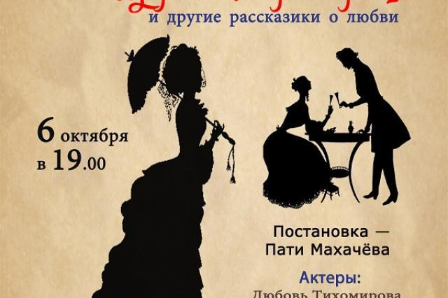 """Премьера мини-спектакля """"Из дневника однои? девицы"""" по рассказам А.П. Чехова"""