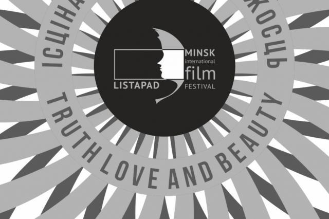 Минский международный кинофестиваль отправится на поиски истины, любви и красоты