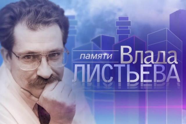 25 лет назад убили Владислава Листьева